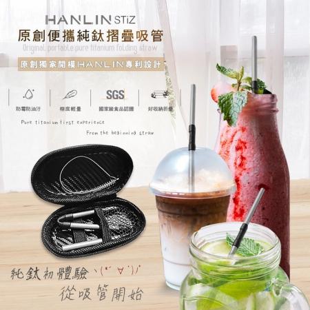 HANLIN-STiZ 環保便攜 純鈦摺疊細吸管