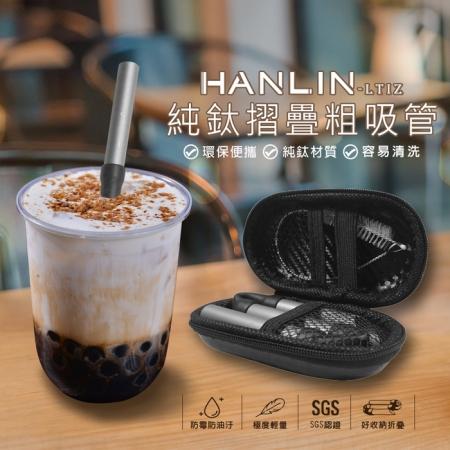 HANLIN-LTiZ 環保便攜 珍珠奶茶 純鈦摺疊粗吸管