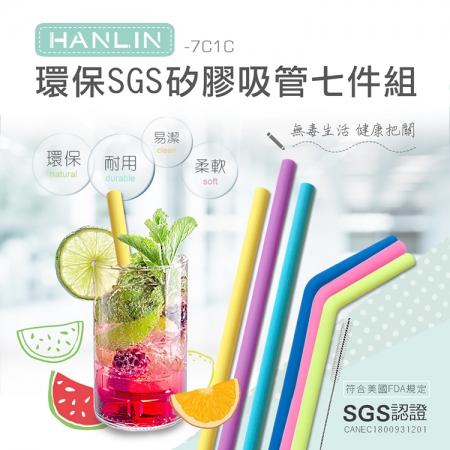 HANLIN-7C1C 環保SGS矽膠吸管七件組