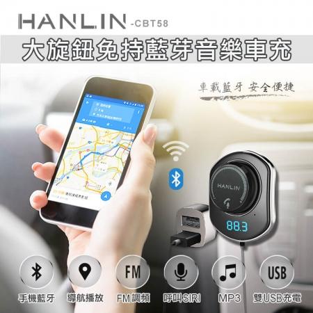HANLIN-CBT58 大旋鈕免持藍芽音樂車充