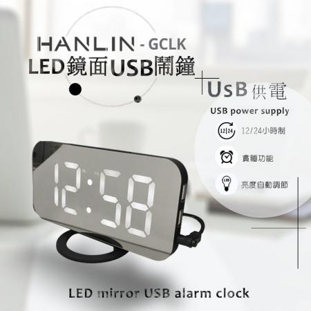 HANLIN-GCLK 兩用數字LED鏡面USB鬧鐘(USB供電)