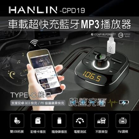 HANLIN-CPD19 車用新PD快充藍牙MP3  (限時下殺)