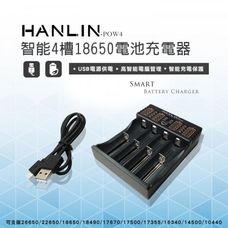 HANLIN-POW4(智能4槽18650電池充電器)