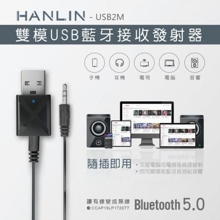 HANLIN-USB2M-雙模USB藍牙接收發射器