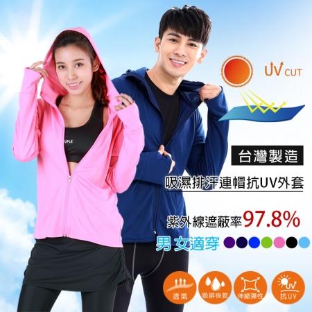 MIT抗UV吸濕排汗連帽防曬外套(男女款M~2XL)