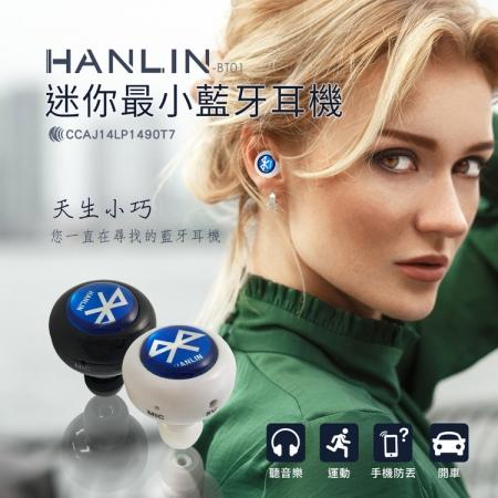 【HANLIN-BT01】(3.0立體聲)迷你最小藍牙藍芽耳機- (贈水鑽款+專利耳掛)