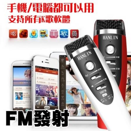 【HANLIN-D8FM 】手機無線K歌麥克風(FM發射器)