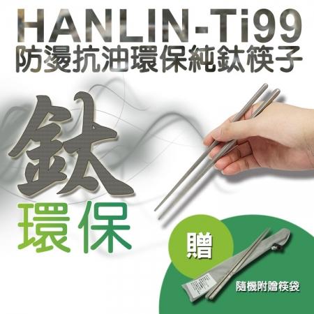 【HANLIN-Ti99】防燙抗油環保純鈦筷子(贈筷袋)