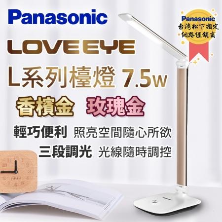 【Panasonic國際牌】7.5W L系列 檯燈 (玫瑰金/香檳金)  (雙12)
