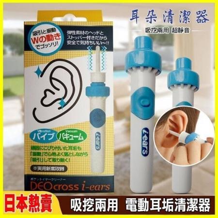 電動吸耳器 輕鬆掏耳朵神器 震動吸取深層耳垢耳屎清潔器 彈性柔軟掏耳勺吸頭潔耳器挖耳棒