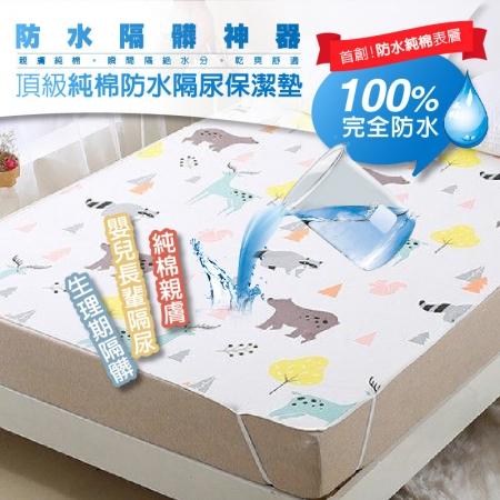 【DaoDi】頂級純棉防水隔尿保潔墊多款任選(尺寸雙人加大)