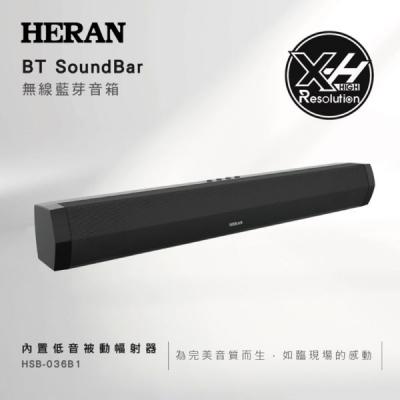 禾聯HERAN HSB-036B1 無線藍芽音箱