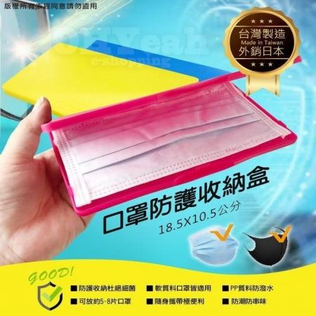 MIT台灣製造~外銷日本的口罩收納盒(三入一組)