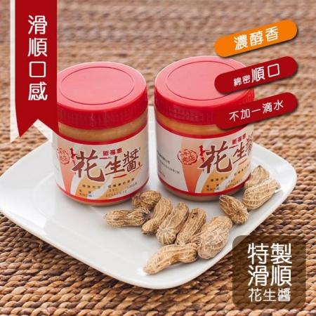 【新福源】新竹特製/顆粒花生醬/芝麻醬(350g±20/罐)-任選3罐