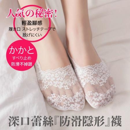 新款深口蕾絲防滑透氣隱形襪-8雙