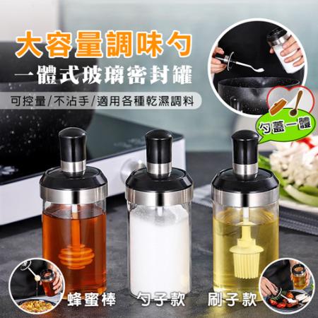 【DaoDi】新升級調味一體式玻璃密封罐/調味罐