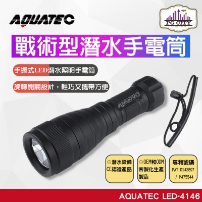 AQUATEC LED-4146 戰術型潛水手電筒 1050流明 PG CITY