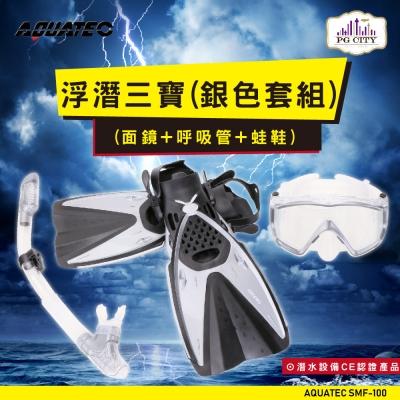 AQUATEC SMF-100 浮潛三寶(銀色套組) (面鏡+呼吸管+蛙鞋)S/M(適合腳長22-25公分)PG CITY
