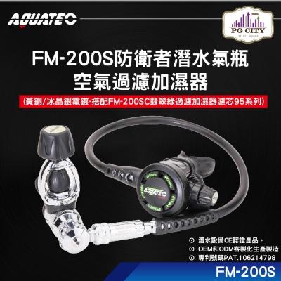 AQUATEC FM-200S 防衛者潛水氣瓶空氣過濾加濕器(黃銅/冰晶銀電鍍-搭配FM-200SC翡翠綠過濾加濕器濾芯 95系列 PG CITY