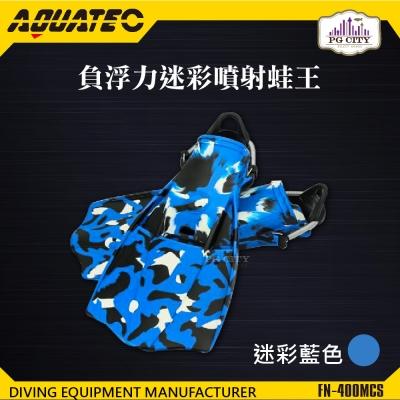 AQUATEC FN-400_MCS 負浮力迷彩噴射蛙王 迷彩藍色 潛水蛙鞋 負浮力蛙鞋 PG CITY
