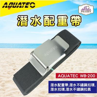AQUATEC WB-200 標準型潛水配重帶 304不鏽鋼配重帶 潛水扣環 潛水扣具 PG CITY