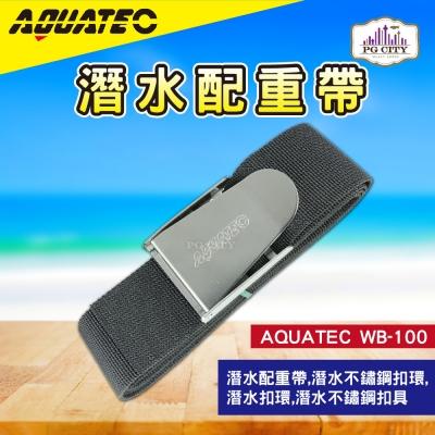 AQUATEC WB-100 潛水配重帶 304不鏽鋼配重帶 潛水扣環 潛水扣具 PG CITY