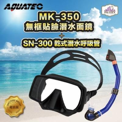 AQUATEC SN-300 乾式潛水呼吸管+MK-350 無框貼臉潛水面鏡(黑色矽膠) 優惠組 PG CITY