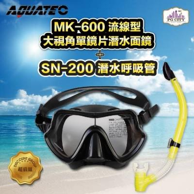 AQUATEC SN-200潛水呼吸管+MK-600 流線型大視角單鏡片潛水面鏡(黑色矽膠) 優惠組 PG CITY