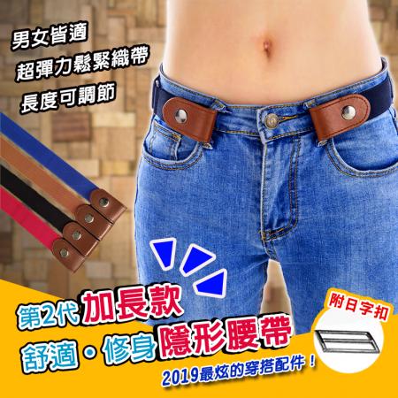 【DaoDi】第二代加長款舒適修身隱形腰帶-2入