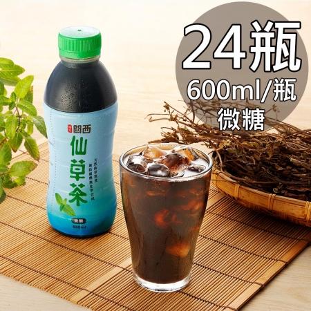 【裕大】關西微甜仙草茶1箱(600ml/24瓶/箱)