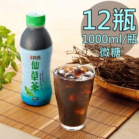【裕大】關西微甜仙草茶1箱(1000ml/12瓶/箱)