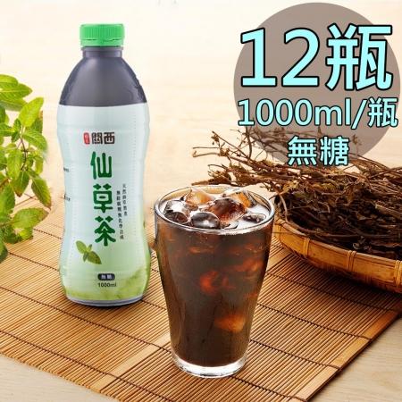 【裕大】關西無糖仙草茶1箱(1000ml/12瓶/箱)