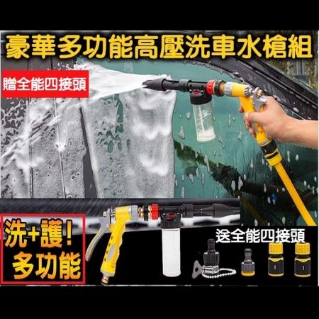 多功能高壓洗車水槍組(送全功能四接頭)