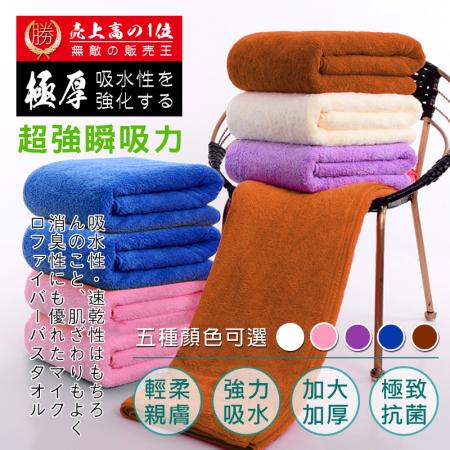 【DaoDi】升級重磅瞬間吸水大浴巾 70x140cm