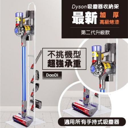 第二代 Dyson 吸塵器收納架(圓弧提把)