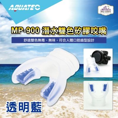 AQUATEC MP-900 潛水雙色矽膠咬嘴(八色任選)透明藍 -PG CITY