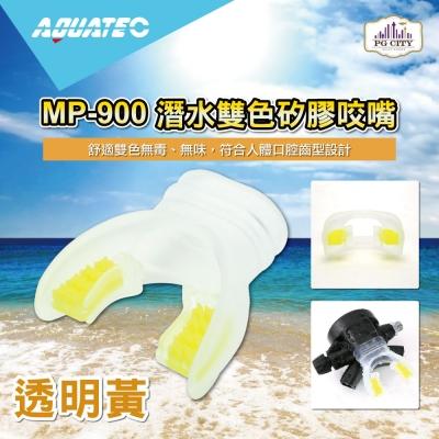 AQUATEC MP-900 潛水雙色矽膠咬嘴(八色任選) -PG CITY