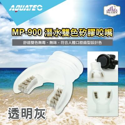 AQUATEC MP-900 潛水雙色矽膠咬嘴(八色任選)透明灰 -PG CITY