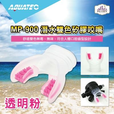 AQUATEC MP-900 潛水雙色矽膠咬嘴(八色任選)透明粉 -PG CITY