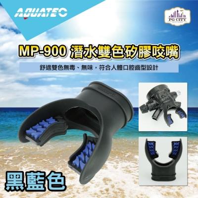 AQUATEC MP-900 潛水雙色矽膠咬嘴(八色任選)黑藍色 -PG CITY