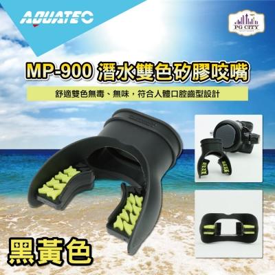 AQUATEC MP-900 潛水雙色矽膠咬嘴(八色任選)黑黃色 -PG CITY