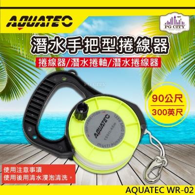 AQUATEC WR-02 潛水手把型捲線器 潛水捲軸 潛水捲線器 90公尺 PG CITY
