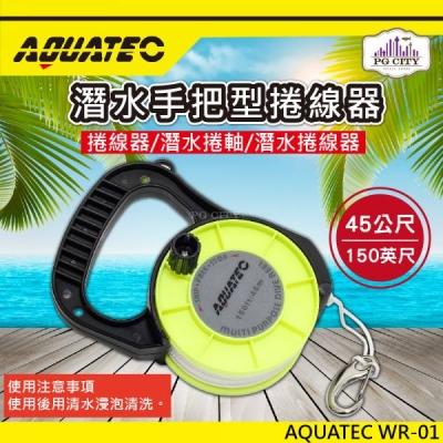 圖錯 AQUATEC WR-01潛水手把型捲線器 潛水捲軸 潛水捲線器 45公尺 PG CITY