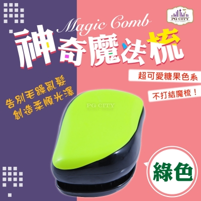 Magic Comb 魔法梳 魔髮梳 頭髮不糾結   綠色(橘/藍/紫/粉色/綠/紅)6色可選-PG CITY