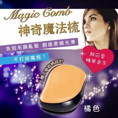 Magic Comb 魔法梳 魔髮梳 頭髮不糾結  橘色 (橘/藍/紫/粉色/綠/紅)6色可選-PG CITY