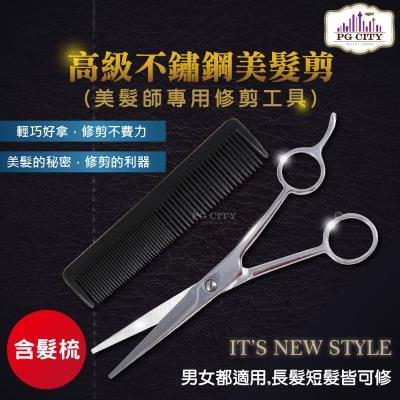 高級不鏽鋼美髮剪+髮梳 美髮師專用  E424   PG CITY