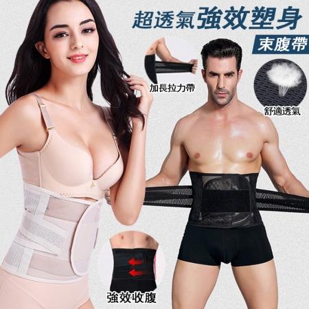 超透氣強效塑身束腹帶
