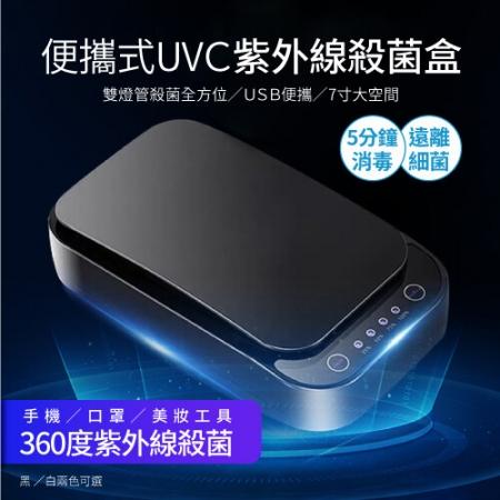 【DaoDi】便攜式UVC紫外線萬用殺菌盒