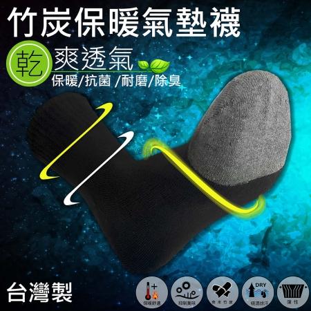 台灣製竹炭機能運動襪(男女適用)-任選3雙