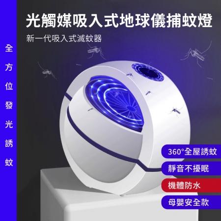 【DaoDi】光觸媒吸入式地球儀捕蚊燈
